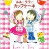 【おやつ作り】ルルとララのカップケーキを読んで。