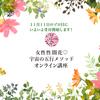 オンライン講座 「女性性開花♡宇宙の五行メソッド」  11日11時11分より、 期間限定で受付開始します!!