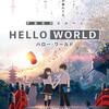 """新海誠作品の強みを紐解く。【VS""""HELLO WORLD(ハロー・ワールド)""""】"""