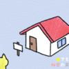 英語で「家」を表す house と home の微妙な違い