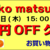 ★yuriko matsumoto お買上げ価格制限なし!「500円OFFクーポン」発行!