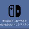 本当に面白いおすすめのNintendo Switch(ニンテンドースイッチ)ソフトランキング