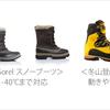 ソレル スノーブーツ・冬山登山靴 冬のモンゴル装備 その1