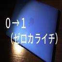 0→1(ゼロカライチ)