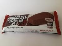 ファミカフェ「チョコレートフラッペバー」がリニューアル。夏に合うチョコレートを楽しもう!