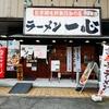 【富山】「のどぐろ高級煮干蕎麦」ラーメン一心