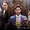 韓国ドラマ【モンスター〜その愛と復讐〜】あらすじと感想