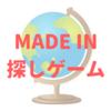 【MADE IN 探しゲーム】知育にピッタリ!楽しく世界地図や世界の国々を覚えよう!