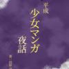 COMITIA131(2月9日)で『平成少女マンガ夜話』を頒布します