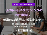 【イベント準備中!】2/15開催:リクルートスタッフィングのお仕事探し!効率的な活用法、解説セミナー