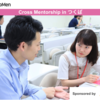 【開催報告】2019年7月20日「Cross Mentorship in つくば」