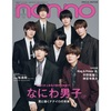 non-no (ノンノ) 2022年1月号 特別版(表紙:なにわ男子)