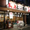 今日のチョイ呑み(85)「浜焼酒場 磯野くん」