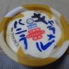 久保田アイス / 久保田食品