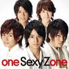 弱小オタクの感想文~one Sexy Zone編~