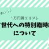 【子育て特別給付金】1万円支給は手続き不要 対象者や時期は?