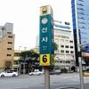 新沙駅到着!早速チムジルバン『スパレイ』へ!