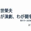 『舞台芸術』1 号(2002年6月発行) 特集:グローバリゼーション より②