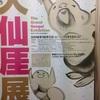 【★★★☆】開館50周年記念 大仙厓展― 禅の心、ここに集う (出光美術館)