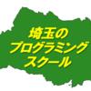 【徹底比較】埼玉のおすすめプログラミングスクール・教室4選+4!