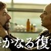 映画『静かなる復讐』 人間の正体不明性