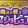 魔法×戦士 マジマジョピュアーズとは?