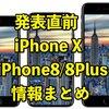 新型iPhone【iPhone X】【  iPhone8 】【iPhone8Plus】発表直前の情報まとめ