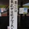 第111回 東武中日杯