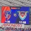 久々の「基礎学力」勉強日記/FC東京vsサガン鳥栖/「そして人生はつづく」