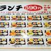 台湾料理 山水 590円ランチ コンプリート記念