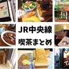 22軒紹介!JR中央線沿線「喫茶まとめ」昭和から続くお店も少なくなかったぞ【2020年5月更新】