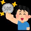 ブログ500記事達成!激減したPV数と収入はどうなった!?