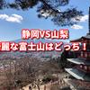 日本で一番綺麗な富士山、見てみたくないですか?