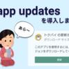 トクバイApp for Androidに「in-app updates」を導入した話
