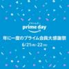 【プライムデー】大学生が年に一度のPrime Dayにお得に買うべきもの