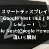 スマートディスプレイ「Google Nest Hub」をレビュー!Google Nest(Google Home)との違いも解説!