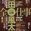 奇想の作家!!「山田風太郎全仕事」~幻妖~一迅社ビジュアルBOOK