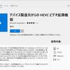 Windows10でH265(HEVC)動画を再生する