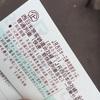 鉄道の日記念・JR西日本1日乗り放題きっぷで行く京都→広島の旅【2016/10】