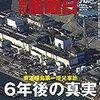 週刊金曜日 2017年 3/10号 東電福島第一原発事故 6年後の真実/共謀罪に反対します