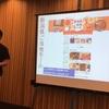 「e-コマーススペシャリスト育成プログラム」に参加してきました