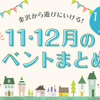 【11/13更新!】金沢から行けるイベント一覧!【イベントまとめ2019】