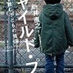 【書評】チャイルド・プア 〜社会を蝕む子どもの貧困