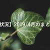 【資産運用状況】2019/4月のまとめ【月報】
