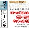 全米で大絶賛のベストセラーが日本上陸!世界一効率的に億万長者になる方法。