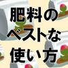 【ポケ森】「ガーデンひりょう」のベストな使い方とタイミング!イベントを有利に進めよう!【どうぶつの森 ポケットキャンプ】