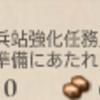 艦これ 任務「「捷一号作戦」、発動準備!」