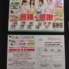 【5/31】タイシ食品キャンペーン 【バーコ/はがき】