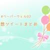 #ぺーパーウェル02 読了作品の感想ツイートまとめ('19.6.6、1時台まで)