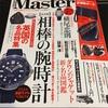 Mono Master Vol.3を買いました。
